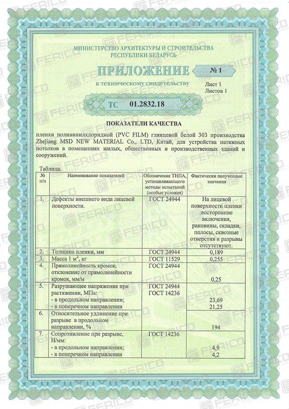 sertifikat-2017-1-min