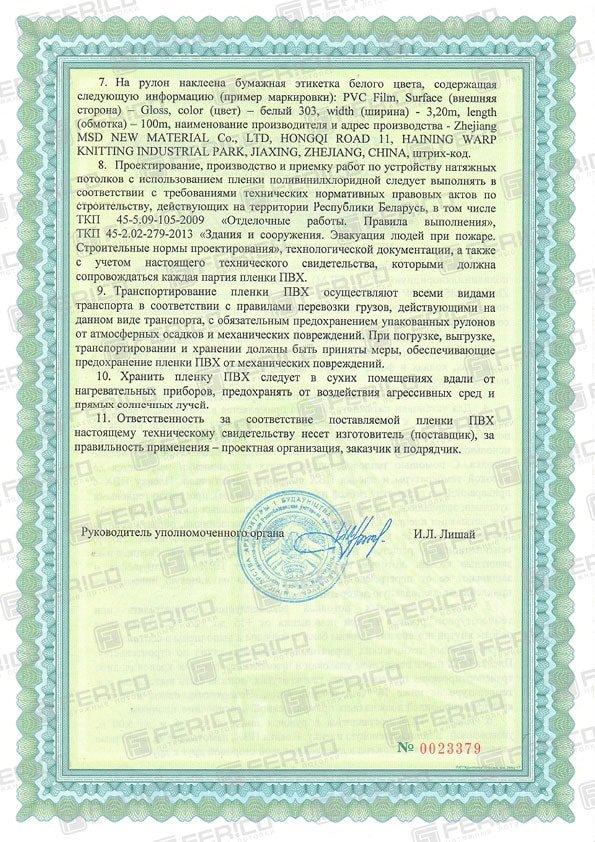 sertifikat-2017-4-min