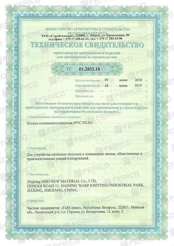 sertifikat-2017-5-min